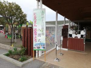 入園・進級おめでとうございます!!(横田)