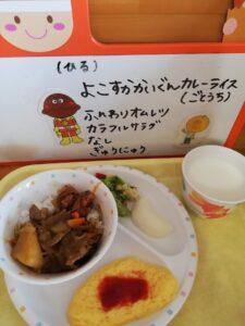 ご当地カレー(神奈川)